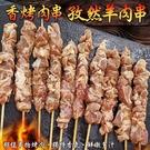【海肉管家】 孜然羊肉串x10串(350±10%/10串)