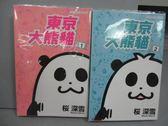 【書寶二手書T5/漫畫書_NEG】東京大熊貓_1&2集合售_櫻深雪