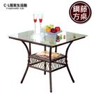 【 C . L 居家生活館 】Y822-3 鋼藤休閒方桌(單台)(深咖啡/8mm強化80公分方玻)/戶外桌/咖啡桌/庭園桌