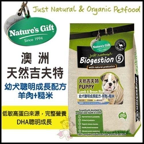 *WANG*【免運】【48-N-0002】吉夫特Gift《幼犬聰明成長配方(羊肉+糙米)》1.5kg /天然犬糧