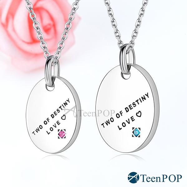 情侶項鍊 對鍊 ATeenPOP 925純銀項鍊 命定摯愛 送刻字 單個價格 情人節禮物
