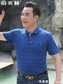 父親節短袖t恤男夏40-50歲中老年人夏季男士款上衣爸爸裝夏裝衣服 父親節限時特惠