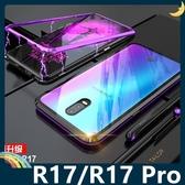 OPPO R17/R17 Pro 萬磁王金屬邊框+鋼化玻璃背蓋 刀鋒戰士 全包磁吸款 保護套 手機套 手機殼 歐珀