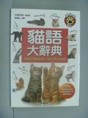 【書寶二手書T7/寵物_YDS】貓語大辭典_今泉忠明