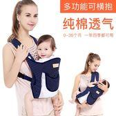 嬰兒背帶 嬰兒背帶前抱式 多功能寶寶背袋橫抱式新生兒童抱帶通用四季出行【全館九折】