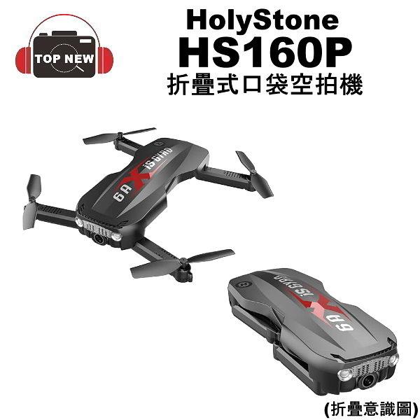 Holy Stone 折疊式空拍無人機 HS160P 雙電版 折疊空拍機無人機 一鍵起降 公司貨