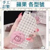 蘋果  iPhoneX iPhone8 Plus iX i8 i7 i6s i5 i6 手機殼 水鑽殼 客製化 訂做 茶花珍珠