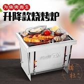 燒烤架家用木炭小型單人烤肉燒烤爐日式韓式2人3人便攜【橘社小鎮】