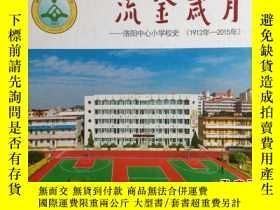 二手書博民逛書店罕見流金歲月—洛陽中心小學校史(1912年—2015年).Y22