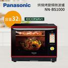 【滿1件再折】Panasonic NN-BS1000 30L 蒸氣烘烤微波爐
