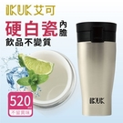 【IKUK艾可】陶瓷保溫杯大彈蓋520ml-迷霧銀