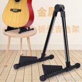 吉他架 吉他通用木吉他架 電吉他 尤克里里支架 立體式可折疊金屬支架 唯伊時尚