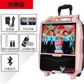 廣場舞音響 廣場舞音響帶顯示屏幕無線話筒K歌拉桿戶外音箱視頻播放器跳T