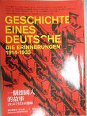 【書寶二手書T1/傳記_GOF】一個德國人的故事:1914~ 1933回憶錄_賽巴斯提安.哈夫納=
