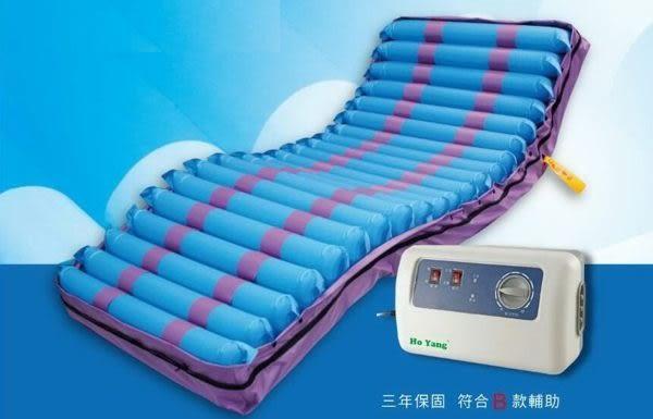 【健康購】禾揚 交替防褥瘡氣墊床組 (未滅菌) HY-7430