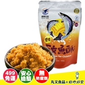 【丸文食品】寶寶鮭魚酥220g (綿密口感) 肉製品【好時好食】