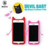 倍思Baseus iPhone 7/7P 小惡魔 防指紋防刮 柔軟矽膠手機殼 保護套 (購潮8)