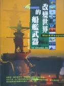 【書寶二手書T7/軍事_MCM】改變世界的航空武器_焦國力