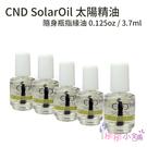 CND SolarOil 太陽精油 指緣油 0.125oz / 3.7ml 隨身瓶 調理指緣油 【彤彤小舖】