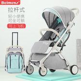 貝蒙師嬰兒推車可坐可躺超輕便攜式迷你小寶寶傘車折疊兒童手推車 T