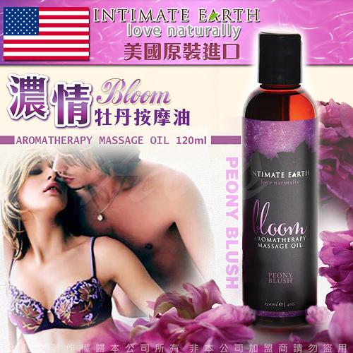 情趣用品-商品買送潤滑液♥女帝♥美國Intimate Earth-Bloom牡丹花香綻放按摩油120ml情趣用品