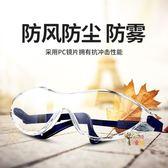 騎行眼鏡 護目鏡防風沙防塵眼鏡勞保防護防風防飛濺防灰塵擋風打磨男女騎行 2色