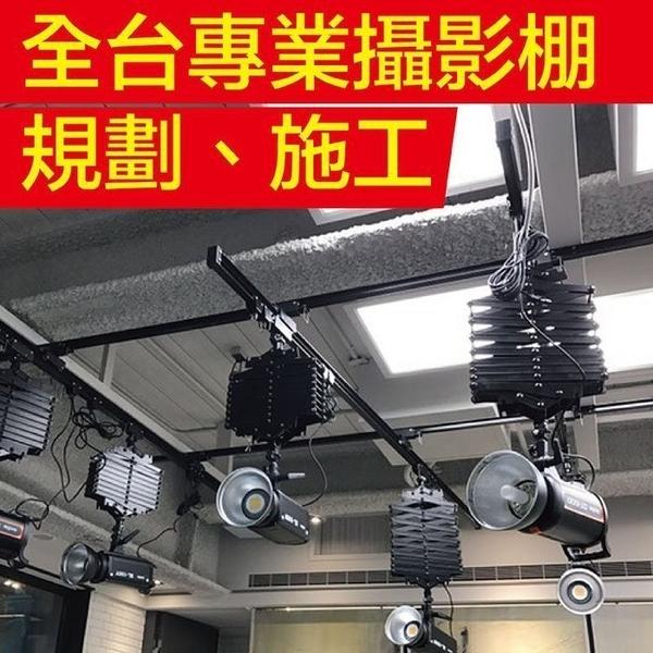 【EC數位】專業攝影棚規劃施工 全省到府服務 攝影棚 井字 天花路軌 背景架 四燈軌道懸吊組