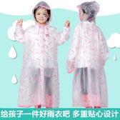 兒童雨衣男童女童小學生公主防水長款透明塑料加厚連體中大童雨披【居享優品】