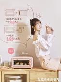 烤箱烤箱家用小型蛋糕小烤箱烘焙多功能全自動電烤箱迷你迷小型機  LX 220v 熱賣單品