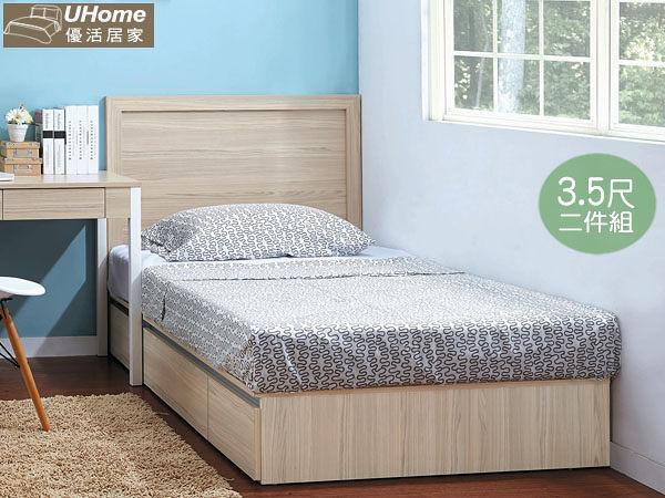 【UHO】 艾美爾3.5尺單人二件組 (床片+床底) 免運送費 HO18-437-1 419-4