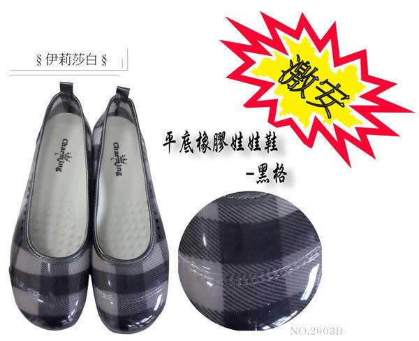 雨鞋-平底橡膠娃娃鞋---黑格子(日本製)