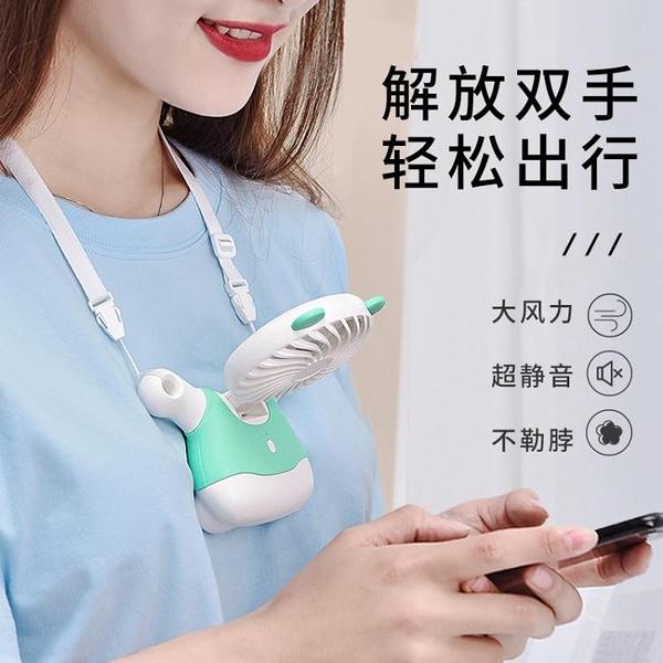 掛脖子迷你懶人風扇小型便攜式學生USB可充電可愛靜音手持手拿f 艾瑞斯居家生活
