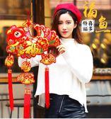 新年佈置 新年春節裝飾用品中國結魚掛件節日過年用品客廳婚房年年有餘掛飾