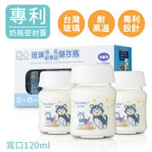 台灣DL玻璃副食品保鮮盒 副食品罐 母乳儲存瓶 狗年玻璃奶瓶多功能(銜接 AVENT吸乳器)【EA0052】