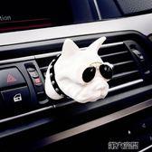 車擺件 車載香水擺件空調出風口香水夾斗牛犬汽車裝飾品車內精油香薰  第六空間