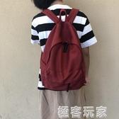 自制帆布雙肩包百搭女日系簡約旅行ins男女背包高中學生書包 極客玩家