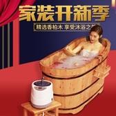 沐芝香柏木桶沐浴桶家用薰蒸泡澡桶實木洗澡桶浴缸成人坐浴盆帶蓋 免運DF