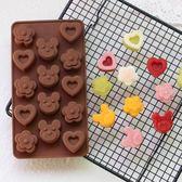圣誕硅膠巧克力模具 動物愛心魚糖果模 情人節數字母冰格果凍模具 qf1662【夢幻家居】