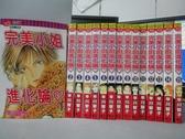【書寶二手書T5/漫畫書_RDG】完美小姐進化論_1~15集合售_早川智子