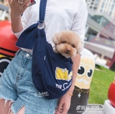 寵物外出包包-寵物外出便攜包狗狗背包 安全保暖神器 裝小狗泰迪外出便攜包袋 多麗絲