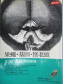 【書寶二手書T4/動植物_KRU】果蠅.基因.怪老頭_莊安祺, 強納森溫納