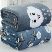 冬季宿舍學生珊瑚絨毯子法蘭絨毛毯被子蓋毯雙人單人保暖加厚床單
