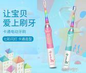 兒童電動牙刷3-6歲6-12歲軟毛寶寶聲波牙刷防水小孩自動牙刷     凱斯盾數位3C