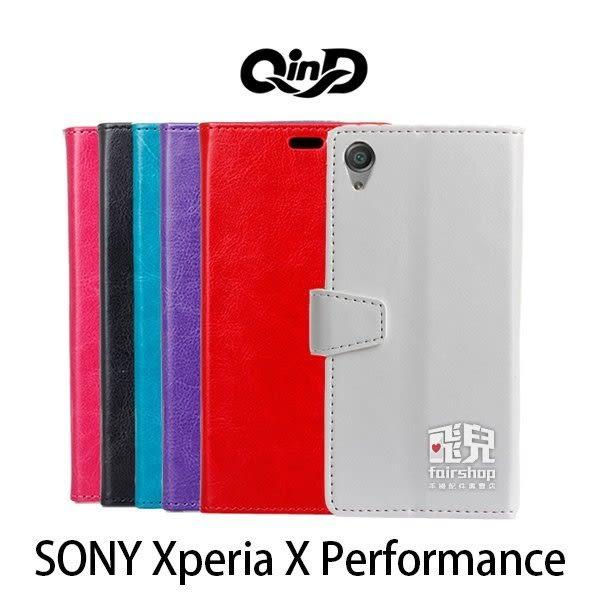 【妃凡】QIND 勤大 SONY Xperia X Performance 水晶帶扣插卡皮套 支架 側翻 卡夾 (K)