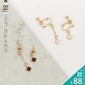 耳環 菱形小方塊不對稱耳針&夾式耳環-BAi白媽媽【196158】