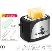 麵包機九殿烤面包機迷你家用全自動早餐烘烤2片吐司機土司多士爐LX220v貝芙莉