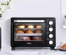 烤箱 美的多功能電烤箱家用烘焙蛋糕迷你全自動大容量烤箱一體機 mks新年禮物