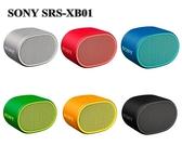 SONY SRS-XB01 NFC 可攜式 藍牙喇叭 藍芽喇叭 (索尼公司貨)