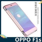 OPPO F1s A59 半透鏡面保護套 防刮側翻皮套 免翻蓋接聽 原裝同款 超薄簡約 手機套 手機殼 歐珀