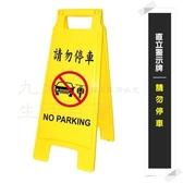 【九元生活百貨】直立警示牌/請勿停車 直式立牌 標示牌 告示牌 門市
